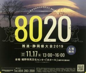 8020推進・静岡県大会2019