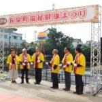 長泉町健康福祉祭り2019