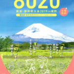 8020推進・静岡県大会2019in裾野