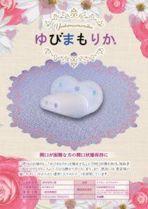 駿東歯科医師会では長泉町日商産業株式会社と共同開発「ゆびまもりか®」「ゆびまもるん®」をサンスターより発売いたします